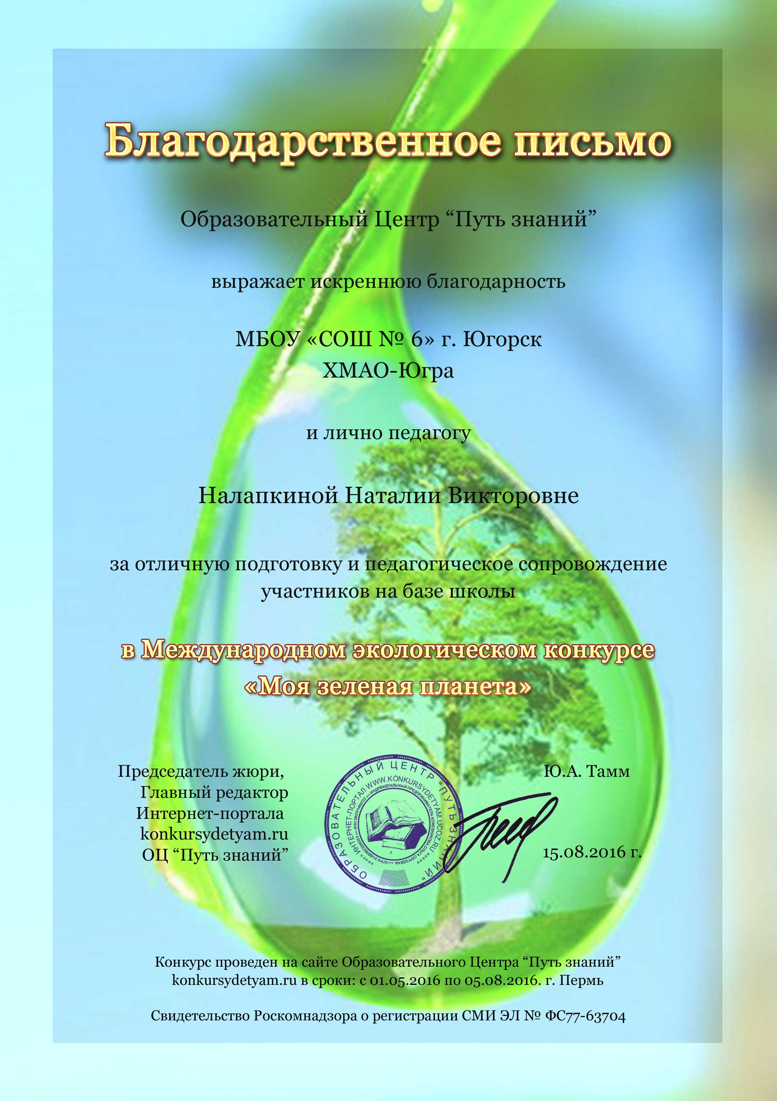 Экологические конкурсы сценарий