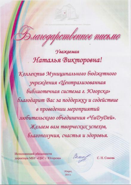 Поздравление руководителя на мероприятиях